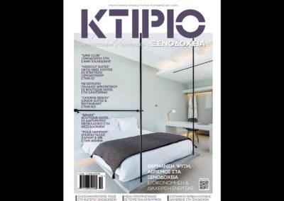 ktirio-cover